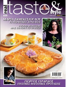 Real Taste & Style - Μάϊος 2014